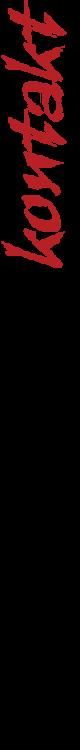 kontaktX